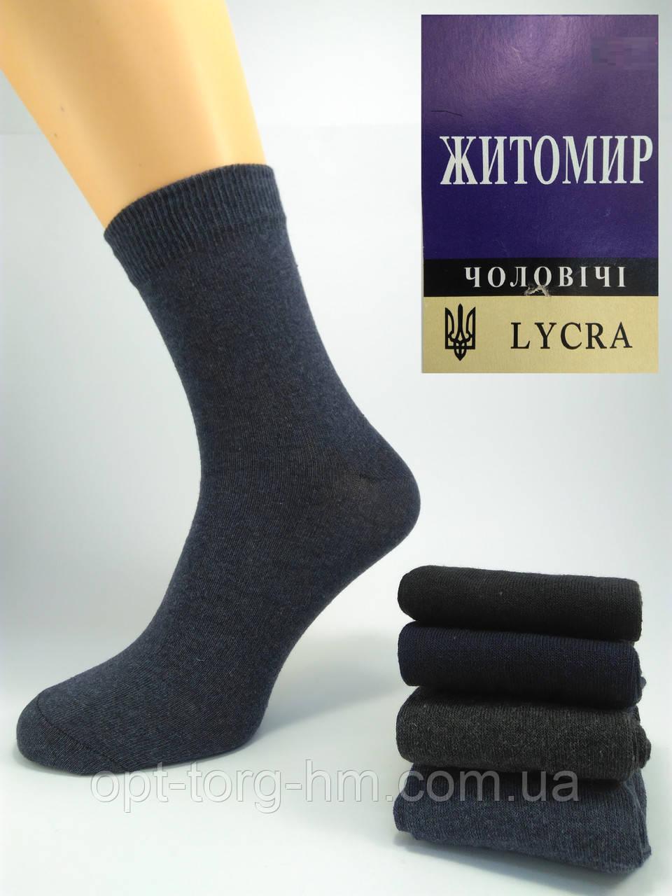 Мужские носки Lycra 27-29 (41-44обувь)