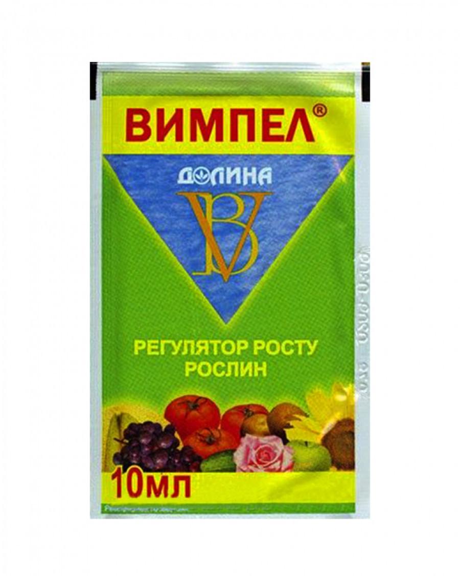 Стимулятор роста Вымпел (10 мл) — для обработки семян и растений (природно-синтетический)