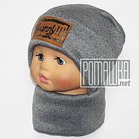 Комплект вязанные шапка и снуд (хомут) р. 46-50 с подкладкой для мальчика весна осень 4631 Серый 46