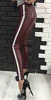 Кожаные лосины бордового цвета с лампасами  005D/ 02, фото 1