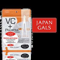 Маска для лица Japan Gals с экстрактом плаценты и витамином C 7 шт.