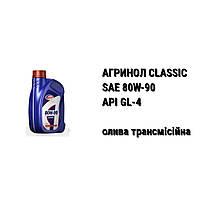 SAE 80W-90 API GL-4 АГРИНОЛ Transmission Classic олива трансмісійна