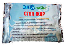 Биопрепарат  для расщепления  жира , ЭКОЛАЙН  СТОП ЖИР 100 гр