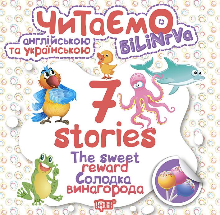 Читаем на английском и украинском. 7 stories. Сладкое вознаграждение