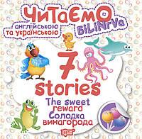 Читаем на английском и украинском. 7 stories. Сладкое вознаграждение, фото 1