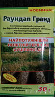 Раундап Гранд 30г гербицид сплошного действия   , фото 1