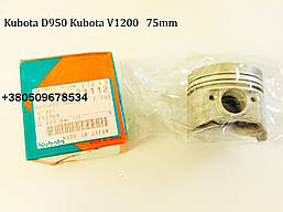 Поршень Kubota V1200,D950 STD, 15732-21112