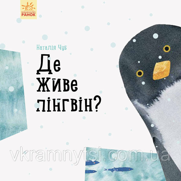 Де живе пінгвін? Професор карапуз