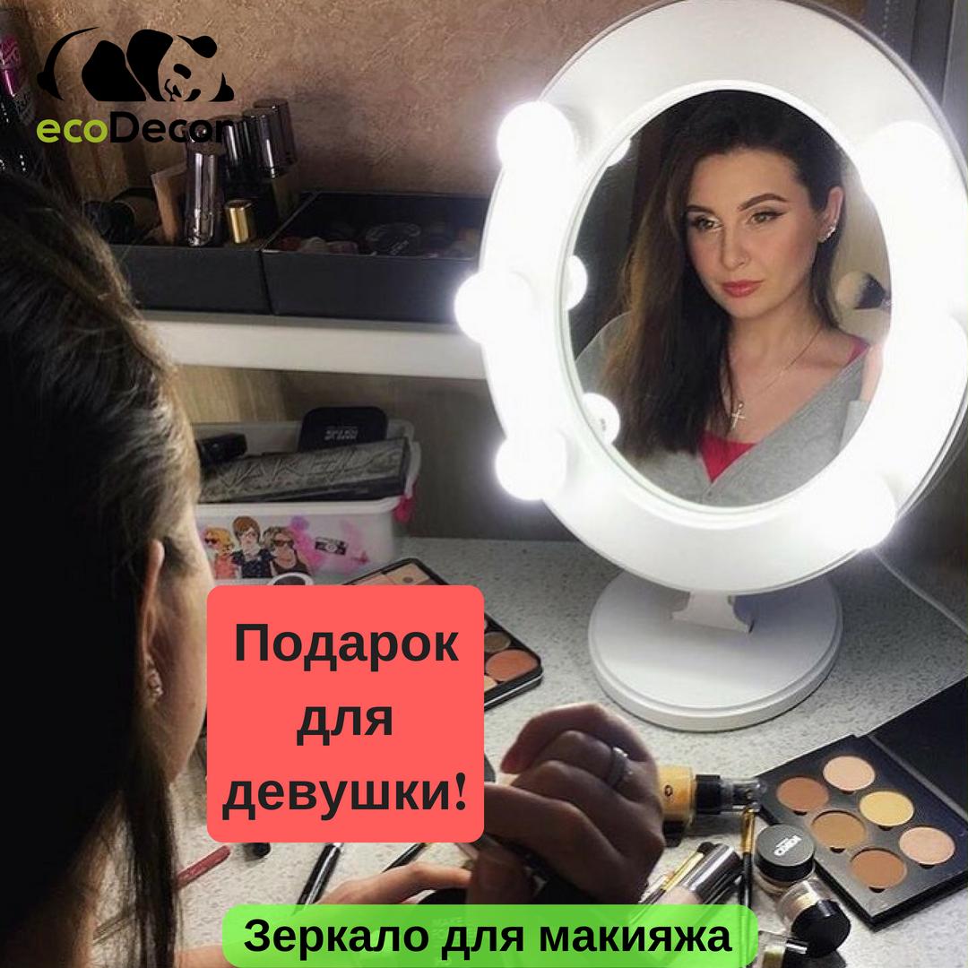 Подарок на 8 марта для девушки -Зеркало для макияжа белое