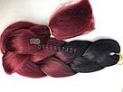🖤❤️ Каникалон для брейд, причёсок и косичек, омбре чёрный - бордовый 🖤❤️ , фото 5