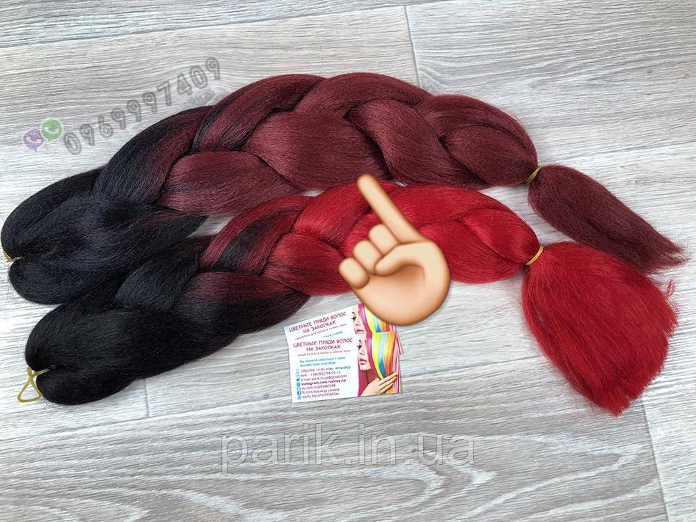 🖤❤️ Каникалон для брейд, причёсок и косичек, омбре чёрный - бордовый 🖤❤️