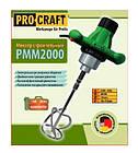 Миксер ProCraft PMM-2000. Миксер ПроКрафт, фото 5