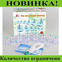 Вакуумные (массажные) банки для домашней терапии - pull out a vacuum apparatus KL 12 шт!Лучший подарок