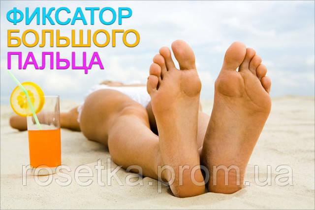 Не забудьте купить корректор косточки на ногах Valgus Pro