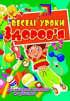 Книжка Веселі уроки здоров'я для розумних хлопчиків та дівчаток, Кристал Бук