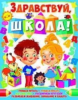 Книжка Здравствуй, школа, Кристал Бук