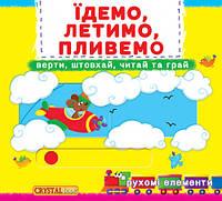 Книжка з механізмом Перша книжка з рухомими елементами Їдемо, летимо, пливемо, Кристал Бук