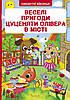 Книжка з секретними віконцями Веселі пригоди цуценяти Олівера у місті, Кристал Бук