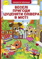 Книжка з секретними віконцями Веселі пригоди цуценяти Олівера у місті, Кристал Бук, фото 1