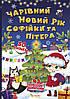 Книжка з секретними віконцями Чарівний Новий рік Софійки та Пітера, Кристал Бук