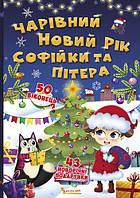Книжка з секретними віконцями Чарівний Новий рік Софійки та Пітера, Кристал Бук, фото 1