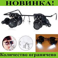 Очки с подсветкой для ремонта мелкой техники, часов и ювелирных изделий Glasses 9892A!Лучший подарок