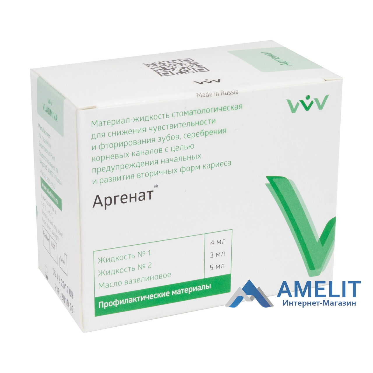 Аргенат (Argenate, ВладМива), двокомпонентний, 4мл + 3мл + 5мл