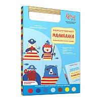 "Набор для юного художника «Малювалка» ""Морська команда"", 20*30см, Rosa Kids"