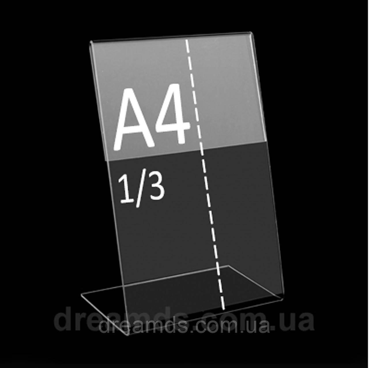 Менюхолдер вертикальный 1/3 A4 (еврофлаер)