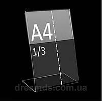 Менюхолдер вертикальный 1/3 A4 (еврофлаер), фото 1