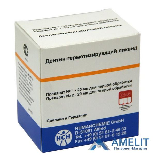 Дентин-герметизуючий ліквід (Humanchemie), 2х20мл