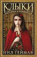 Клыки. Истории о вампирах Нил Гейман
