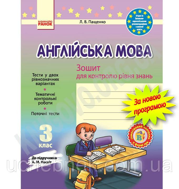 Пащенко язык английский гдз класс 3