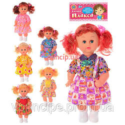 """Кукла 36см """"Плакса"""""""