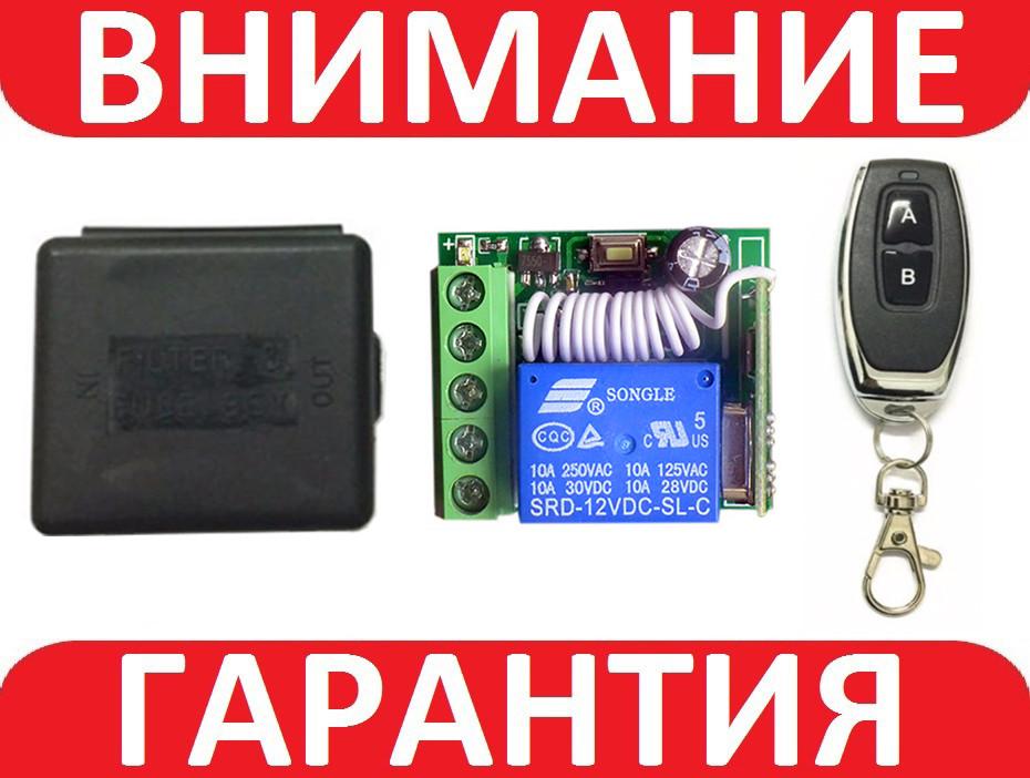 1-канальное беспроводное реле 12В для дома, пульт, Arduino