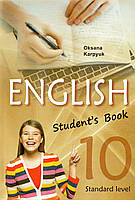 Підручник. Англійська мова 10 клас. Карпюк О. Д.