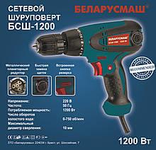 Шуруповерт сетевой Беларусмаш БСШ-1200