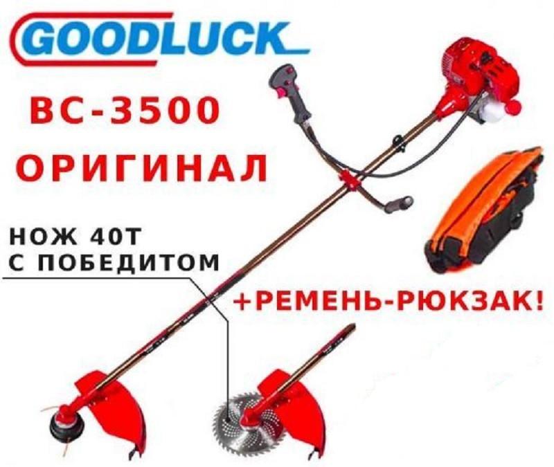 Бензокоса Goodluck BC-3500 (оригинал)
