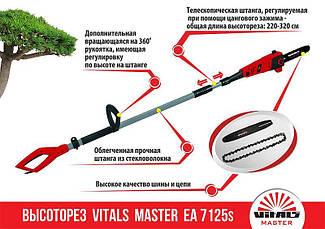 Высоторез Vitals Master EA7125 S, фото 2