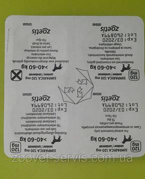 Таблеткажевательная от блох и клещей для собак 40 - 60 кгСимпарика 1 табл. в упаковке 3 шт, фото 2