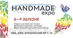 HANDMADE-Expo, 6-9 березня, Київ, МВЦ