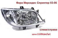 Фара Mercedes Sprinter Мерседес Спринтер справа 03-06