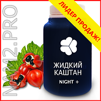 Ночной жидкий каштан (night - найт)
