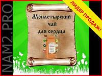 Монастырский чай, сердечный травяной сбор