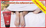 Гель Провокация № 1 для мужчин и женщин в интиме, фото 4