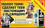 Официальный представитель. Капли Молот Тора для мощнейшей потенции!, фото 8