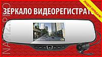 Зеркало Видеорегистратор Car Dvr Mirror с камерой заднего вида HD 1080p