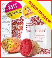 Turbofit революционное средство для похудения