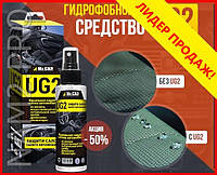 Универсальное гидрофобное средство Mr. Cap UG2 для салона автомобиля