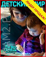 Детский интерактивный набор для рисования в темноте - Рисуй светом